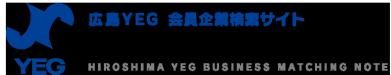 広島YEG 会員検索サイト